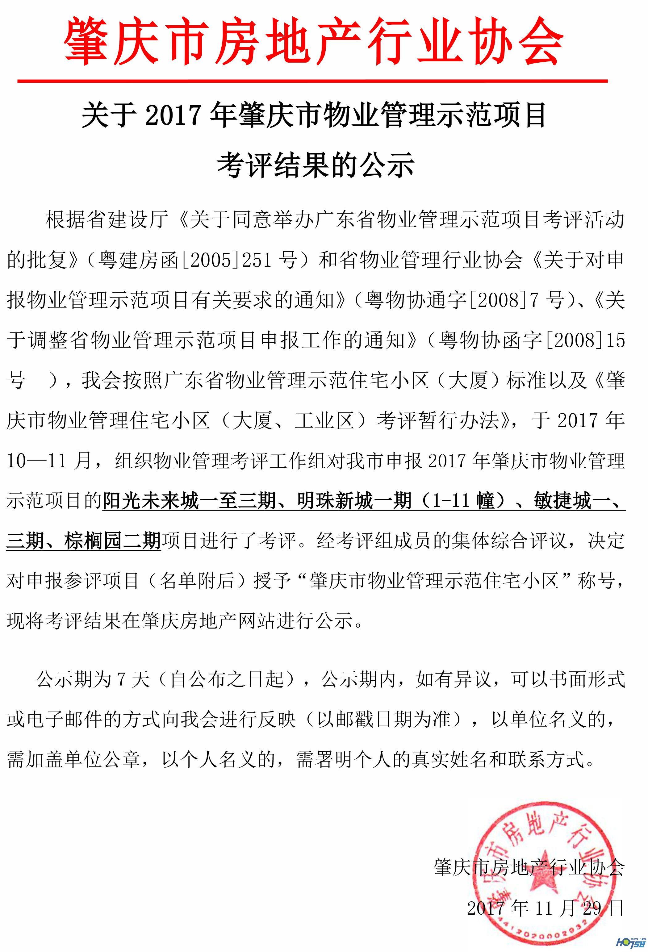 关于2017年肇庆市物业管理示范项目考评结果的公示-1_看图王.jpg