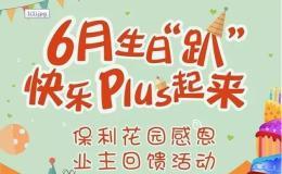 """【 肇庆保利花园】6月业主生日""""趴"""",快乐Plus起来!"""